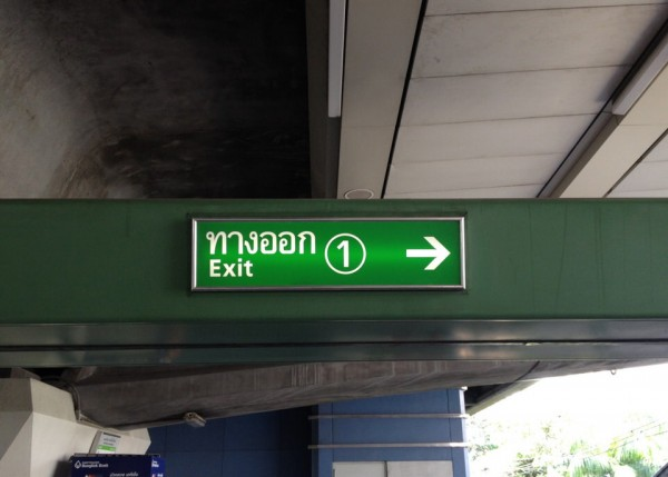 トンロー駅一番出口