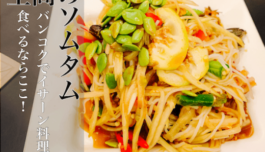 バンコクでイサーン料理が美味しいと評判の店を紹介しよう。