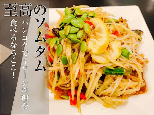 バンコクおすすめのイサーン料理アイキャッチ画像