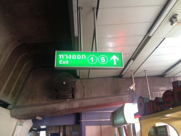 チットロム1、6番出口