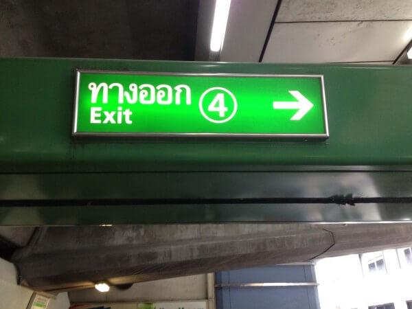 プロンポン駅4番出口