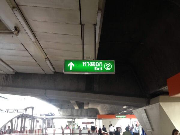 サパーンクワイ駅2番出口