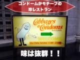 キャベジズ アンド コンドームズのアイキャッチ画像
