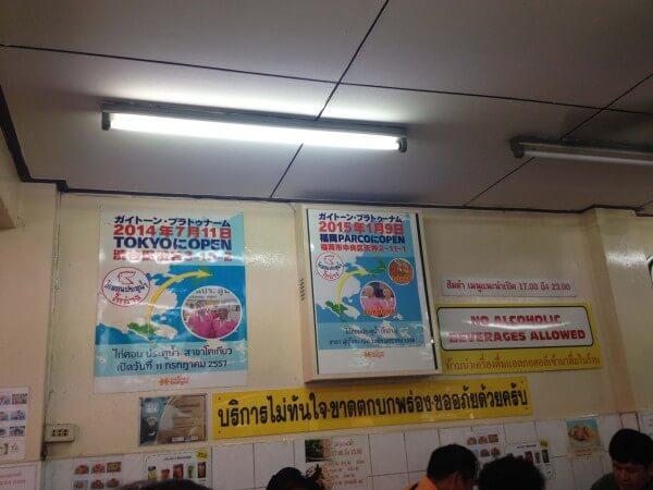 日本店舗のポスター