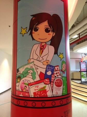 ショッピングモール内の柱