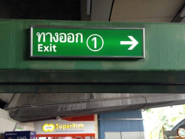 オンヌット駅1番出口