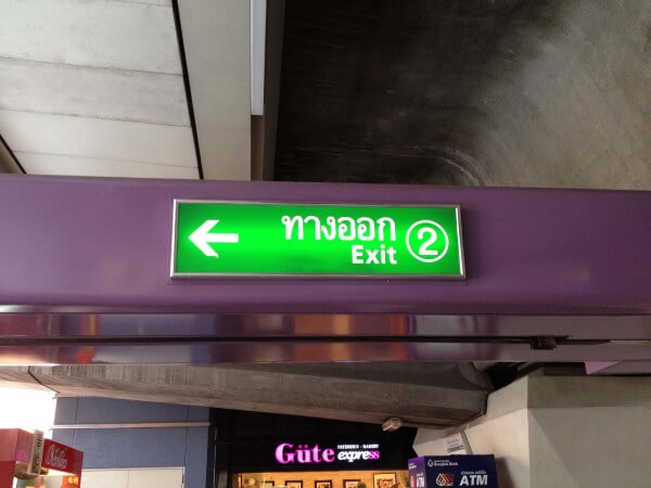 サラデン駅2番出口