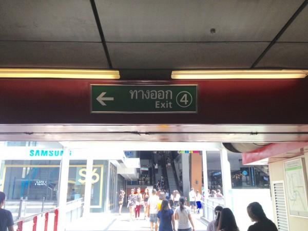 サイアム駅4番出口