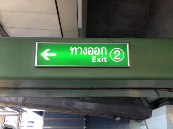 トンロー駅2番出口