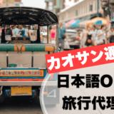 カオサンの旅行代理店。日本語が通じる店と格安の店。