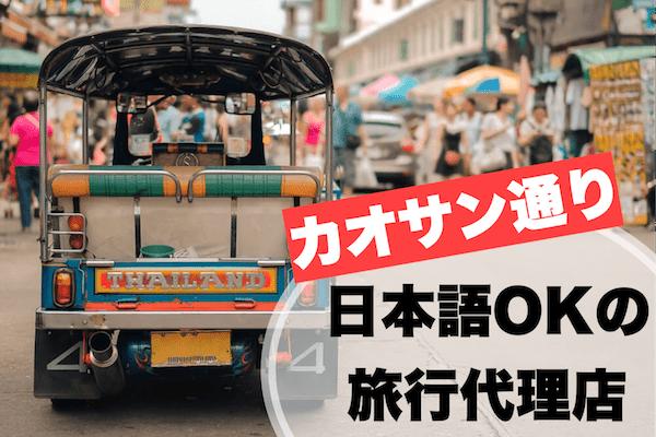 カオサンの日本語が通じる旅行代理店アイキャッチ画像
