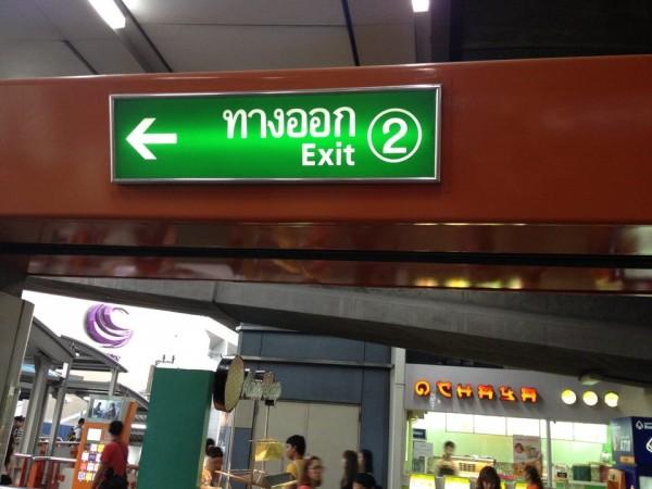 ヴィクトリーモニュメント駅2番出口