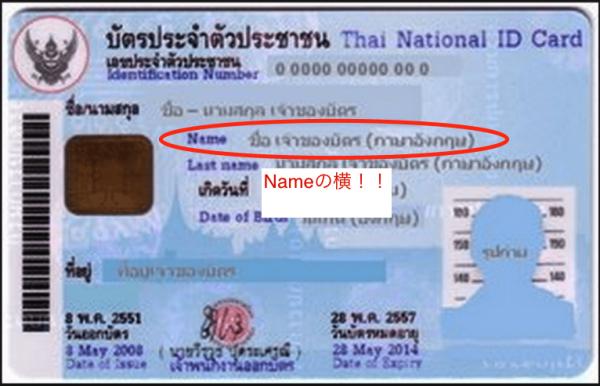 タイ人のIDカード