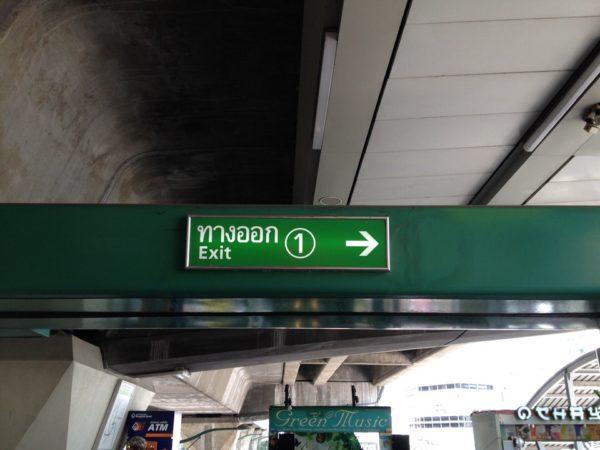 BTSナナ駅出口1
