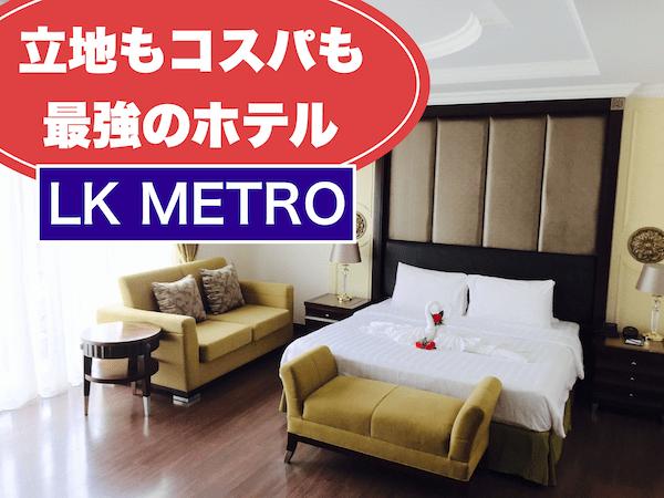 LKメトロのおすすめホテルアイキャッチ画像
