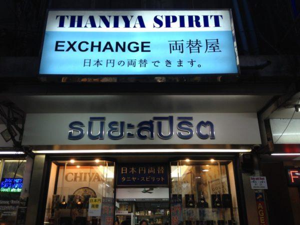 タニヤ・スピリット(THANIYA SPIRIT)の外観