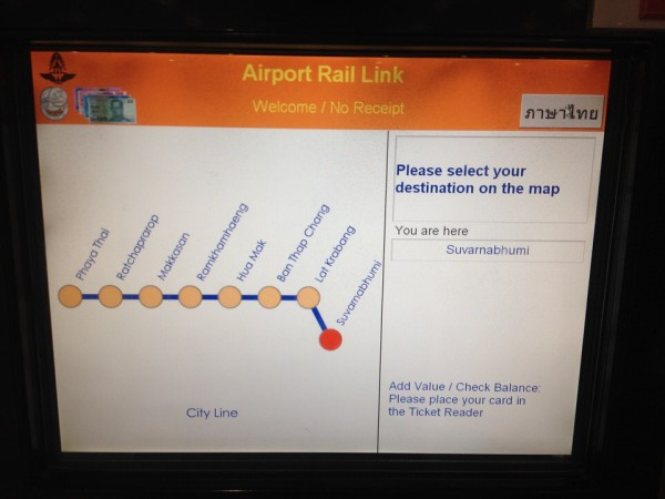 シティラインの発券機画面