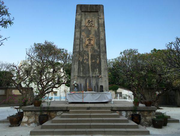 旧日本軍戦死者慰霊塔