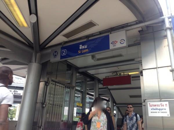MRTシーロム駅2番出口