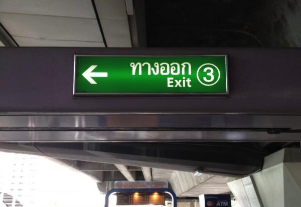 スラサック駅3番出口