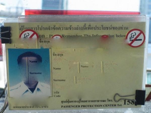 タイのタクシー乗務員証