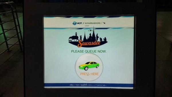 タクシーチケット発券機の画面