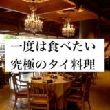 【ベンジャロン+3店】バンコクの宮廷料理レストランを紹介【一押し料理あり!】