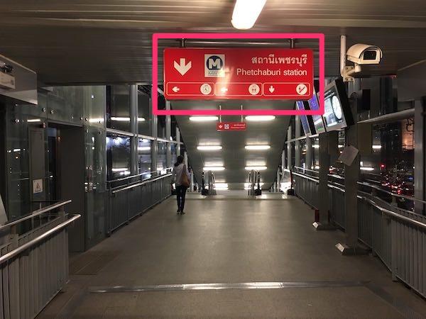 ペッチャブリ駅の方向を示す看板