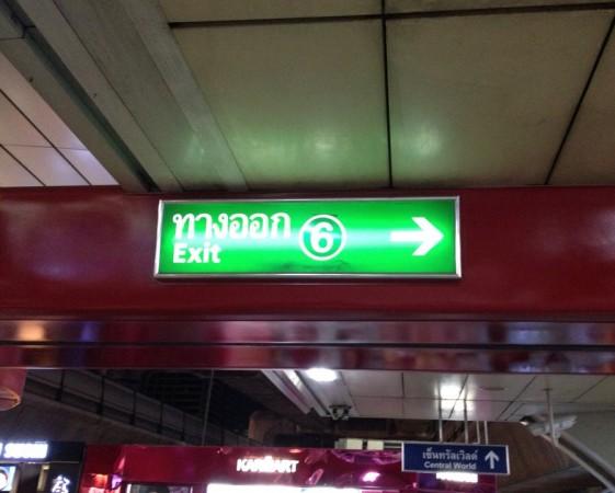 サイアム駅6番出口
