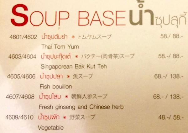 コカレストラン。スープのメニュー
