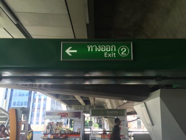 ナナ駅の2番出口