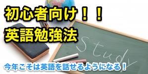 初心者向け英語の勉強方法