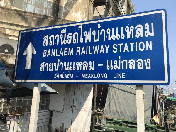 バーレーン駅方向の看板