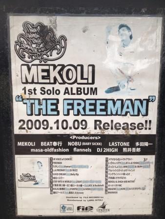 メコリのポスター