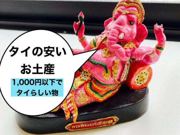 タイの安いお土産アイキャッチ画像