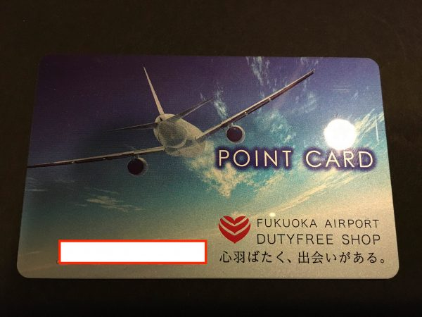 duty free ポイントカード