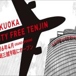 FUKUOKA DUTY FREE 1