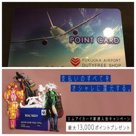 ポイントカードとMIカード