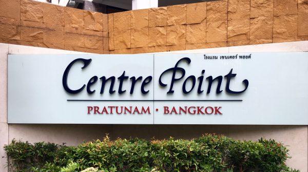 センターポイントプラトゥーナムホテルの看板