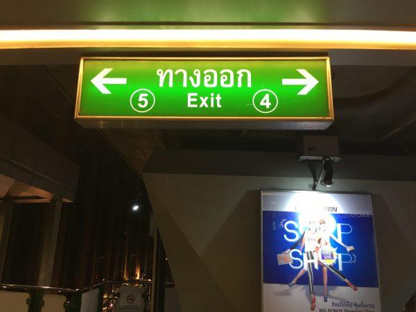 チットロム4番出口