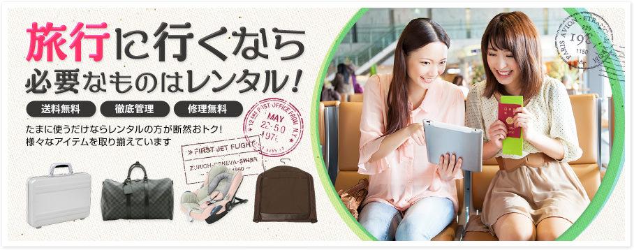 海外旅行用スーツケースのレンタルならDMMがおすすめ。返却が本当に楽。