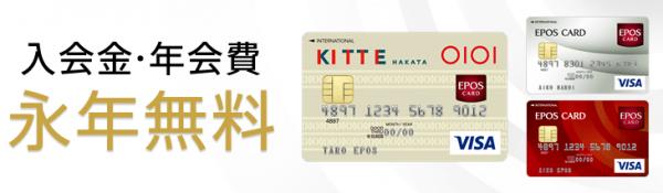 エポスカード ソフトバンクカード