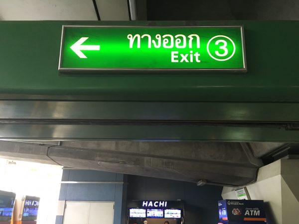 プロンポン駅3番出口