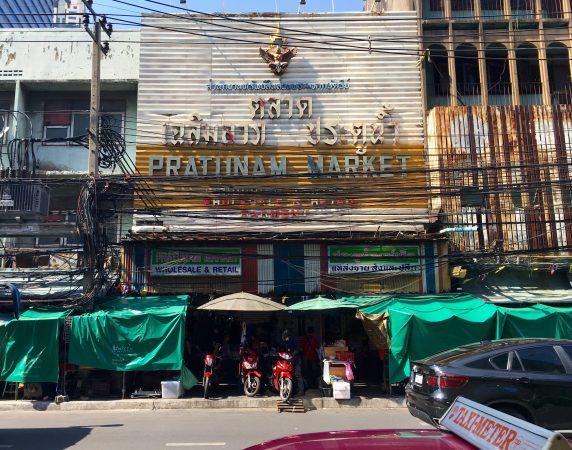 プラトゥーナム市場入り口