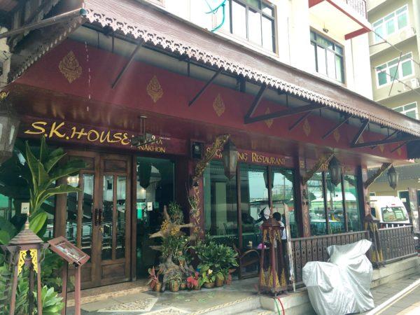 SK ブティック マハナコン ホテル (SK Boutique Mahanakhon Hotel)の外観