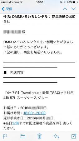 DMMから届いたメール1