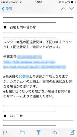 DMMから届いたメール3