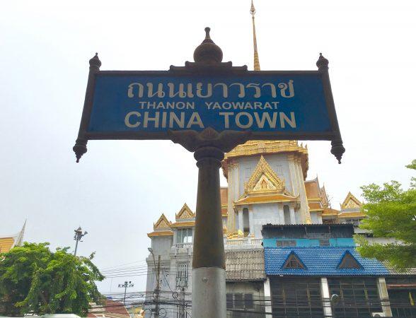チャイナタウンの看板