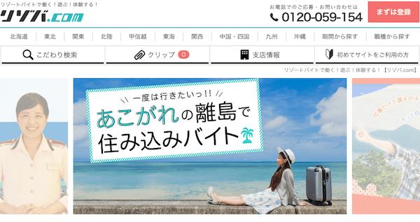 リゾバ.comのトップページ