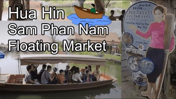 サンパンナム水上マーケット 動画